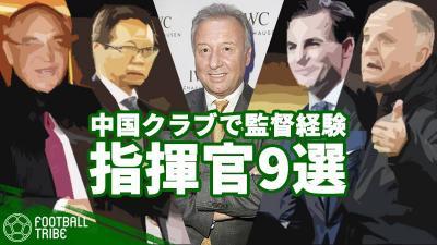 中国は世界で最も監督が豪華なリーグ? ザッケローニ、岡田武史、リッピ…中国指揮を執った名将たち9選