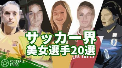 立てば芍薬、座れば牡丹、歩く姿は百合の花。サッカー界美女選手20選