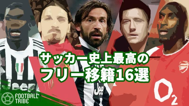 """あの名選手を""""タダ""""で獲得。ピルロ、イブラ、レバンドフスキ…サッカー史上最高のフリー移籍16選"""