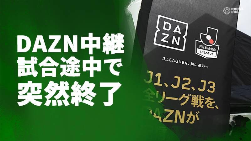 DAZN、名古屋対群馬戦が突然の配信終了。問題の原因は分からず