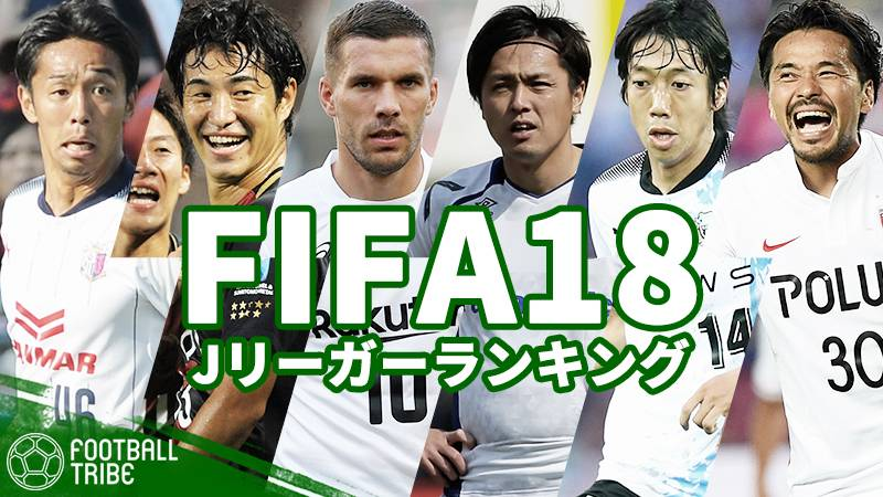 Jリーガー最強選手は誰だ。最新Jリーガーランキング「FIFA18Ratings」を一挙紹介