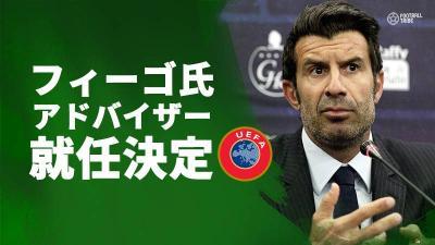 元ポルトガル代表フィーゴ氏、UEFAのアドバイザーに就任「サッカー界に恩返し」