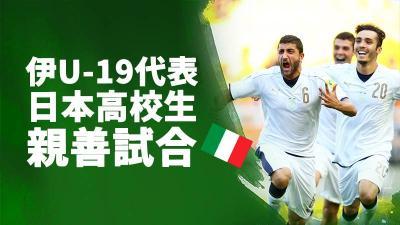 セリエB所属イタリアU-19代表が来日。仙台育英高校、ベガルタ仙台ユースと親善試合