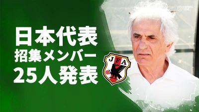 ブラジル、ベルギー戦に向けた日本代表メンバーが発表。長澤が代表初召集。本田、岡崎、香川はそろって招集外に