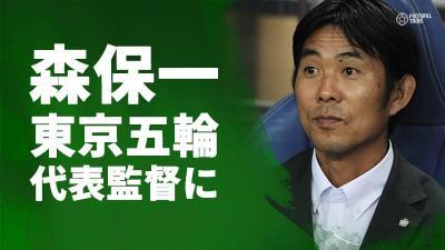森保一、2020年東京五輪の男子日本代表監督に就任。広島を3度優勝に導く