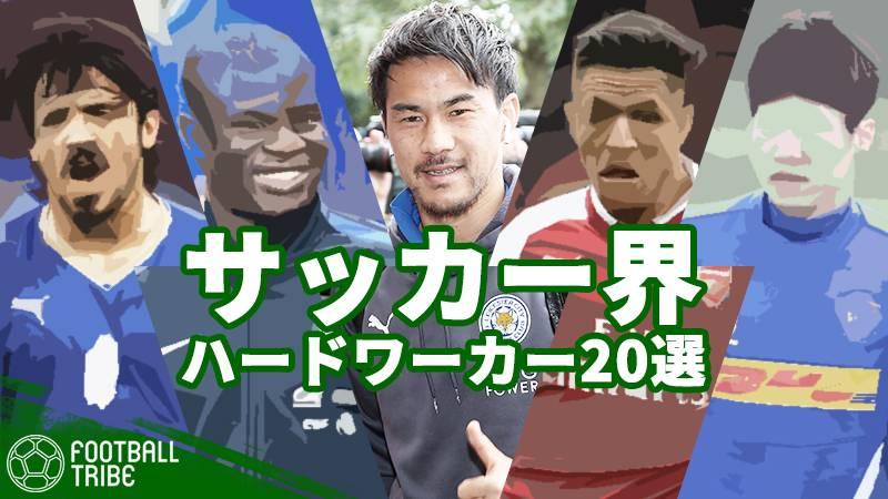 岡崎、ガットゥーゾ、カンテ…チームのために120%を捧げる男たち。サッカー界ハードワーカー20選