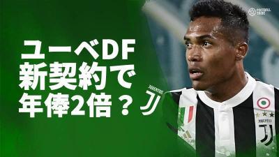 ユーべのブラジル代表DF、新契約で年俸2倍か。チェルシーからの引き抜き阻止が狙いか