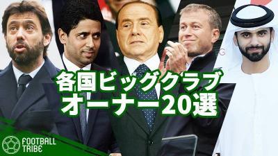各クラブを支える様々なオーナー。石油王、中華資本、実業家…各国ビッグクラブオーナー20選
