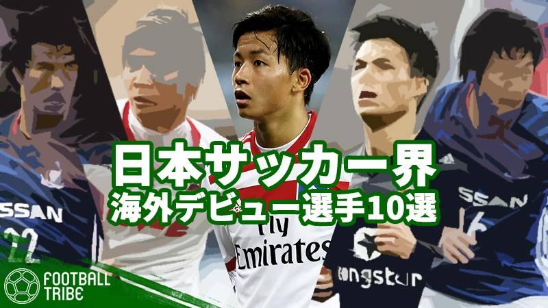 若くして果敢に海外挑戦。伊藤達哉、平山相太、宮市亮…海外プロデビュー日本人選手10選