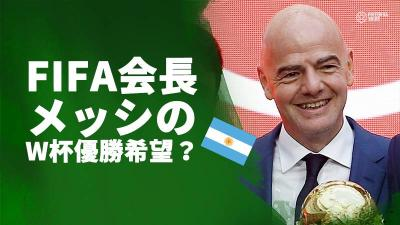 FIFA会長がメッシに注文「アルゼンチン代表として優勝したことがない」