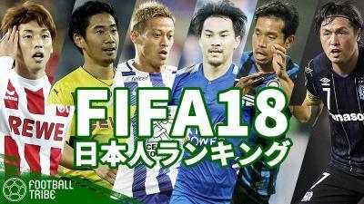 FIFA18日本人最強選手は誰だ。最新日本人ランキング「FIFA18Ratings」を一挙紹介