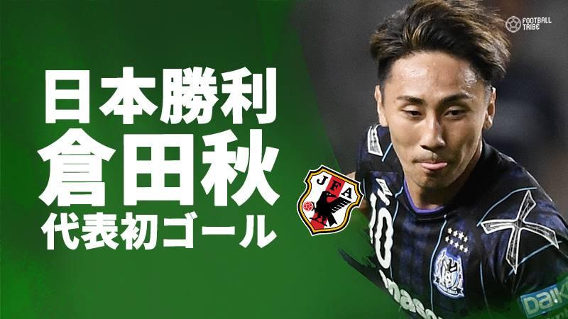 倉田の代表初ゴールが決勝点。日本代表がニュージーランド相手に辛勝