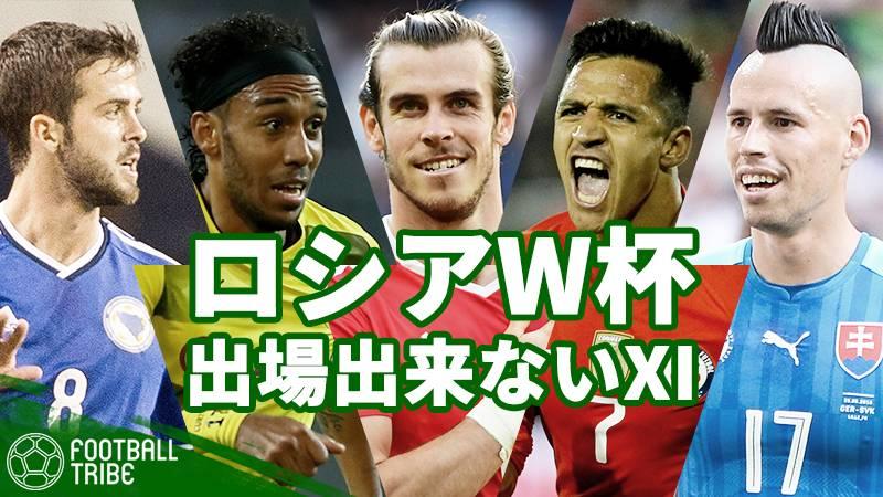 このチームで優勝できる?チリ、オランダ、ウェールズが予選敗退…ロシアW杯に出場出来ない選手XI