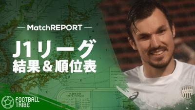 ハーフナー2発で神戸が甲府との打ち合い制す。得点王争いは興梠、金崎、小林の三つ巴に【J1リーグ結果&順位表】