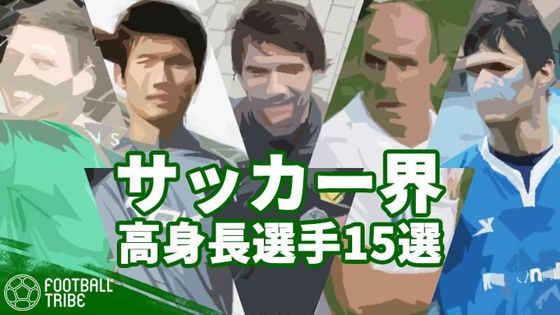 1番背の高い選手は誰だ。空中戦無敵のサッカー界、高身長選手15選