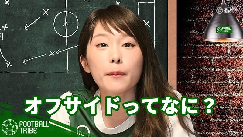 【動画】今さら聞けない!サッカーのキホン EP.3「オフサイドってなに?」
