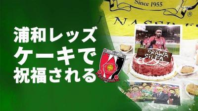 """浦和にアル・ヒラルのライバルクラブサポーターから""""ケーキの祝福""""クオリティの高さが話題に"""