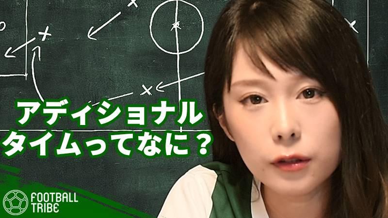 【動画】今さら聞けない!サッカーのキホン EP.5「アディショナルタイムについて」