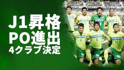 J1昇格プレーオフ、出場4チームが決定。千葉が劇的勝利で切符掴む