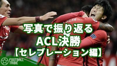 ACL決勝、浦和が制した白熱の一戦を写真で振り返る【セレブレーション編】