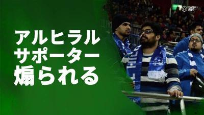 アル・ヒラル、ACL優勝逃し他クラブサポータに煽られる。ハッシュタグ利用し挑発