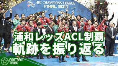 浦和、10年ぶりに悲願のACL優勝。アジア王者の今大会の軌跡を振り返る