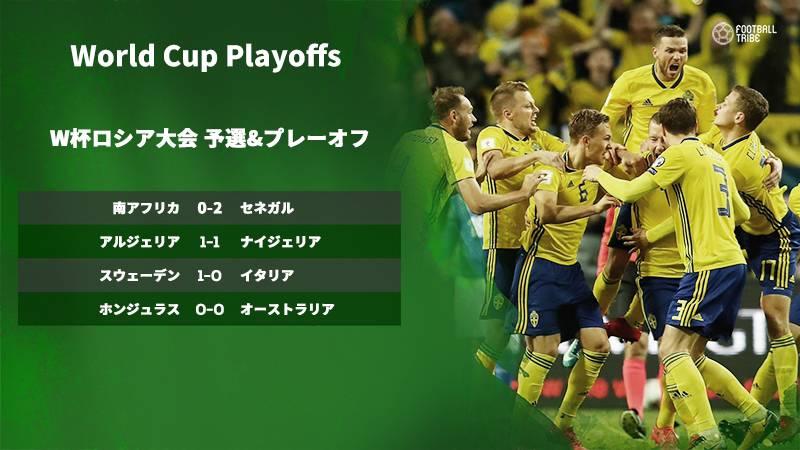 スウェーデンが先制点を守り切りイタリアに先勝。オーストラリアは大陸間POでスコアレスドロー