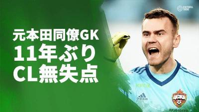 不名誉なCL珍記録にようやく終止符。元本田同僚GKアキンフェエフが11年ぶりに無失点試合を達成
