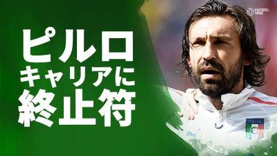 元イタリア代表MFピルロ、現役引退「応援してくれた世界中のファンに感謝したい」