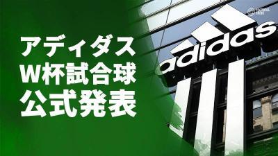 アディダス社、ロシアW杯の試合球を公開。15日のベルギー対日本で使用