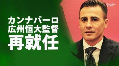 元イタリア代表カンナバーロ氏、再び広州恒大監督に就任。目指すはアジアチャンピオン