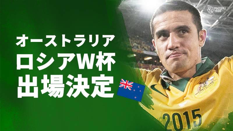 オーストラリア、ロシアW杯出場決定。アジア勢が初めてW杯に5チーム出場することに