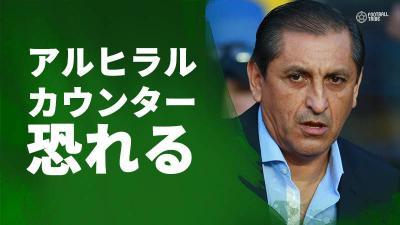 アルヒラル監督、浦和のカウンターを恐れる。いよいよ決勝は19日開催