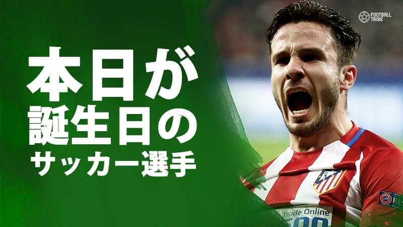 サウール、田嶋幸三、ナバス…11月21日が誕生日のサッカー選手