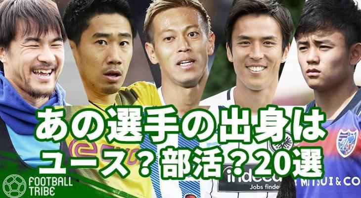 あの名選手の過去は?本田、香川、岡崎…名選手の出身はユース?部活?20選