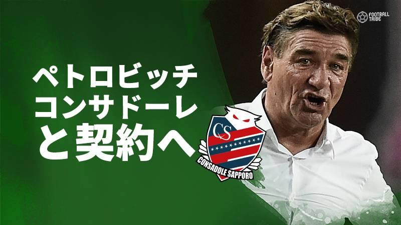 コンサドーレ札幌、ペトロビッチ氏と複数年契約へ。昨季浦和レッズを年間1位に