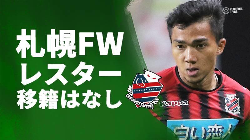 コンサドーレ札幌FWチャナティップ、レスター移籍は非現実。来季も残留が濃厚か