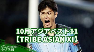 Jリーグからはヨニッチ、谷口 彰悟も選出。10月アジアベスト11【TRIBE ASIAN XI】