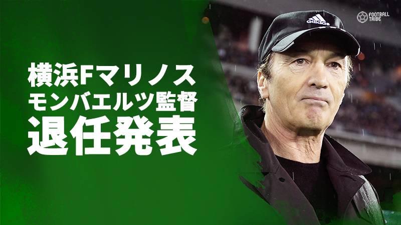 横浜F・マリノスがモンバエルツ監督の今シーズン限りでの退任を発表。後任は未定
