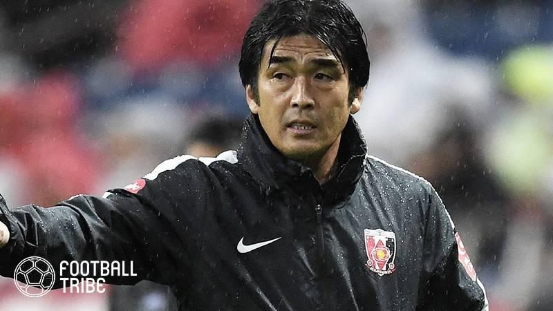 リーグ戦5試合未勝利の浦和、堀監督解任を発表。昨季ACL制覇も今季は不振に陥る