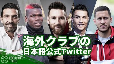 グッと世界中のクラブを身近に。マンU、レアル、ミラン…海外クラブ日本語公式Twitter
