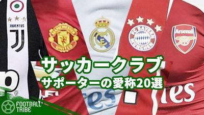 どんなときも全力でクラブを支え続ける。レアル、バルサ、ミラン…サッカークラブサポーター愛称20選
