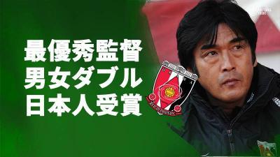 アジア年間最優秀監督、男子は浦和レッズ堀監督。女子はなでしこ高倉監督が受賞