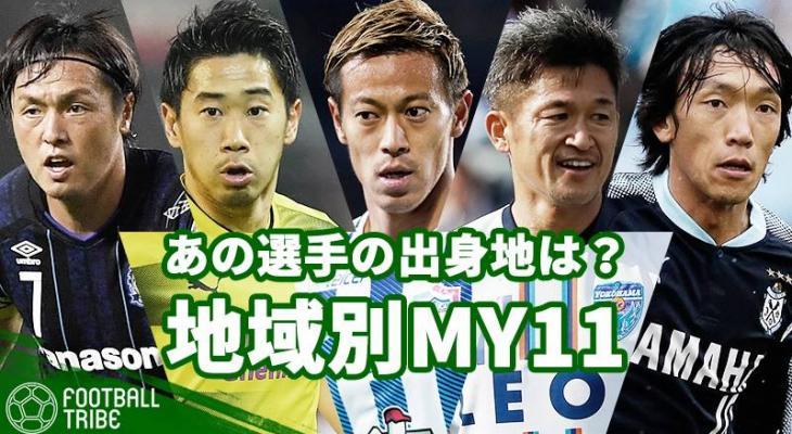 あの選手の生まれ故郷は?キング・カズ、本田圭佑、大迫勇也…日本人サッカー選手の出身地別イレブン
