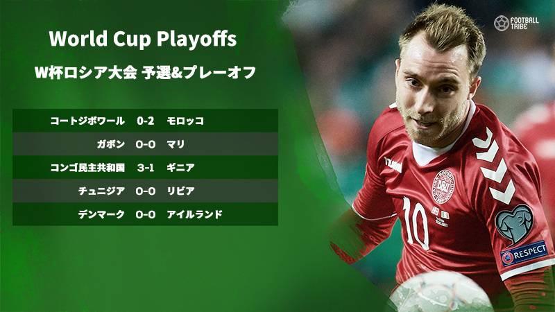 モロッコ、チュニジアがW杯出場権獲得。デンマークはアイルランドとスコアレスドローに【欧州サッカー結果】
