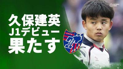 久保建英J1デビュー、16歳5ヵ月22日で史上3番目の若さに。広島は勝利で残留決める