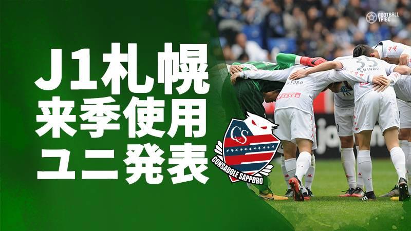 コンサドーレ札幌、来季着用の新ユニフォームを発表。「北海道の力」がコンセプト