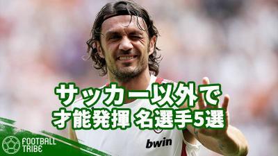サッカーだけじゃない。マルディーニ、バティ、ペリシッチ他のスポーツでも才能を発揮した名選手5選
