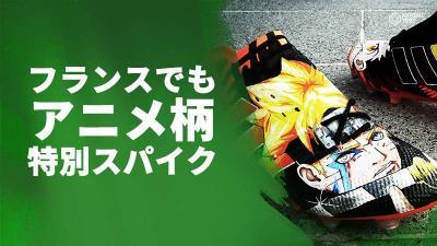 """世界中で人気の""""クールジャパン""""。アニメ柄のスパイクがリーグ・アンで着用される"""