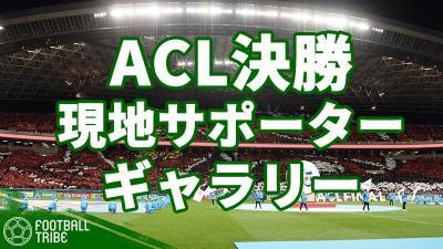 ACL決勝、現地の様子を写真でお届け。白熱と緊張の決勝戦をその目でご覧ください